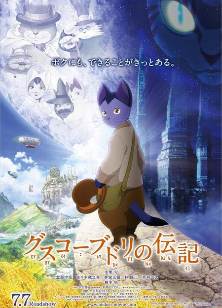 Nuovo e lungo trailer di The Life of Guskou Budori