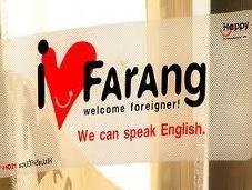 Farang possono capire thai