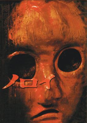Noroi – The Curse