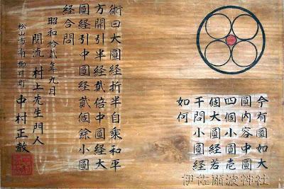 Di sangaku fu fujita kagen (1765-1821), noto matematico giapponese