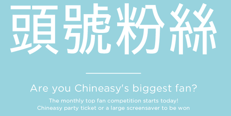 Made in Chineasy
