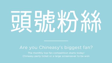Chineasy_FB_Phrases_September_TopFans_Newsroom