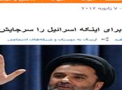 """Iran, parlamentare dichiara:""""la bomba nucleare serve abbattere israele"""". intanto tehran ammette avere missili puntati sull'europa"""