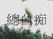 libro Zǒng Báichī XXXIV