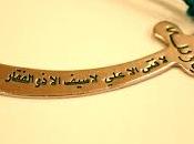 Vuoi sapere cosa c'entra corano missili sequestrati ieri israele largo sudan? allora leggi qui…