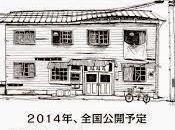 Fukufukusō Fukuchan (福福荘の福ちゃん, Fukufuku Flats)