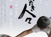 Sutegataki hitobito (捨てがたき人々, Disregarded People)