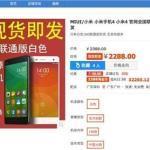 Clone Xiaomi MI4