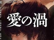 (愛の渦, Love's Whirlpool)