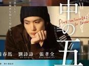 Film usciti questa settimana Giappone 27/12/14 (Upcoming Japanese Movies 27/12/14)