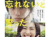 Wasurenai chigatta boku (忘れないと誓ったぼくがいた, Forget Not)