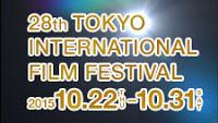 Film giapponesi al Tokyo International Film Festival (Japanese Movies at Tokyo International Film Festival)
