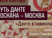 Mosca. Versi Dante Alighieri reinterpretati nelle immagini dell'artista lettone Lolita Timofeeva