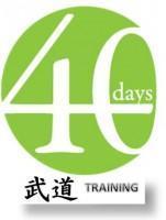 40days_budo-training