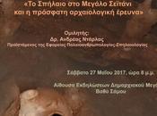 Nuova grotta scoperta nell'isola SAMOS Presentazione reperti archeologici