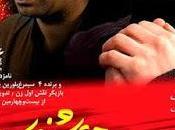 Chaharshanbe-soori Asghar Farhadi (2006)