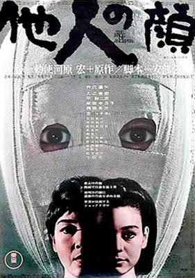 Tanin no kao - Hiroshi Teshigahara (1966)
