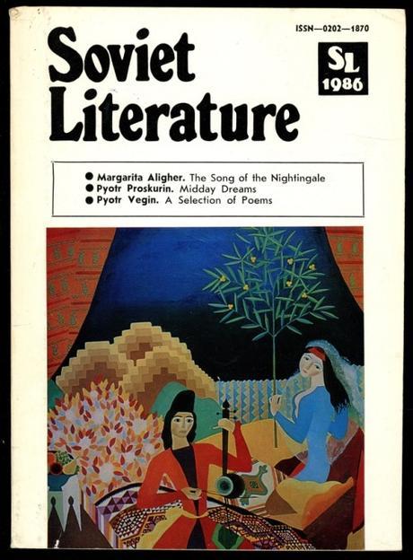 jellobiafrasays: soviet literature no. 5 (1986)