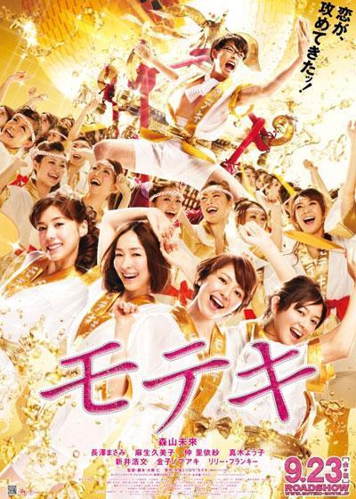 Love Strikes! (One Hitoshi)