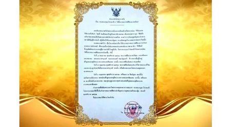 4 – 6 maggio 2019: le date dell'incoronazione di Sua Maestà Maha Vajiralongkorn – Rama X Re di Thailandia