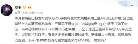 Huawei P30 Pro: il display Oled sarà fornito da Samsung