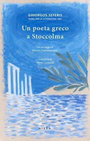 Aiora, un tuffo nella letteratura greca