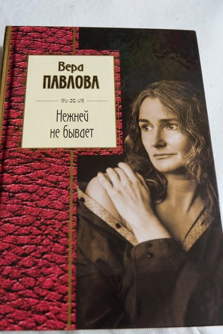 Vera Pavlova