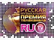 Russian Music Award RU.TV: ottobre Mosca svolge prima edizione