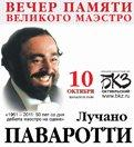 CONCERT IN MEMORY OF LUCIANO PAVAROTTI