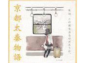 Kyoto uzumasa monogatari (京都太秦物語 Story)